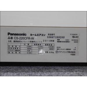(中古 エアコン)パナソニック 2010年製 CS-220CFR-W 100V 2.2kw 6畳 中古エアコン エアコン中古 壁掛 クーラー|mtshopid|03