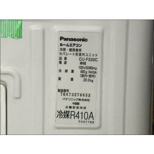 (中古 エアコン)パナソニック 2010年製 CS-220CFR-W 100V 2.2kw 6畳 中古エアコン エアコン中古 壁掛 クーラー|mtshopid|08
