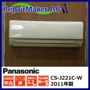 (中古 エアコン)パナソニック 2011年製 CS-J221C-W 100V 2.2kw 6畳 中古エアコン エアコン中古 壁掛 クーラー|mtshopid