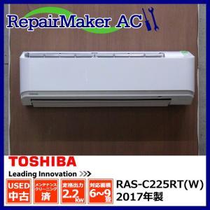 (中古 エアコン)東芝 2017年製 RAS-C225RT(W) 自動お掃除機能付き 100V 2.2kw 6畳 中古エアコン エアコン中古 壁掛 クーラー|mtshopid