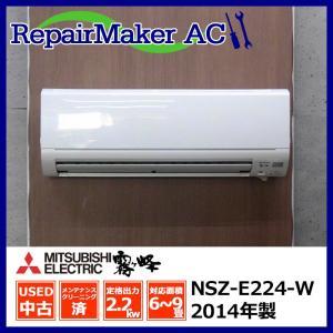 (中古 エアコン)三菱電機 2014年製 NSZ-E224-W 100V 2.2kw 6畳 中古エアコン エアコン中古 壁掛 クーラー|mtshopid