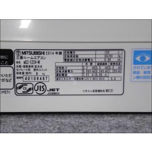 (中古 エアコン)三菱電機 2014年製 NSZ-E224-W 100V 2.2kw 6畳 中古エアコン エアコン中古 壁掛 クーラー|mtshopid|03