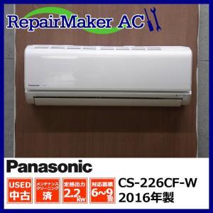 (中古 エアコン)パナソニック 2016年製 CS-226CF-W 100V 2.2kw 6畳 中古エアコン エアコン中古 壁掛 クーラー|mtshopid