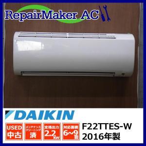 (中古 エアコン)ダイキン 2016年製 F22TTES-W 100V 2.2kw 6畳 中古エアコン エアコン中古 壁掛 クーラー|mtshopid
