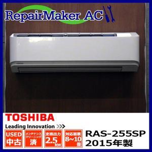 (中古 エアコン)東芝 2015年製 RAS-255SP(W) 100V 2.5kw 8畳 中古エアコン エアコン中古 壁掛 クーラー|mtshopid