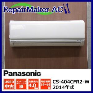 (中古 エアコン)パナソニック 2014年製 CS-404CFR2-W 100V 4.0kw 14畳 中古エアコン エアコン中古 壁掛 クーラー|mtshopid