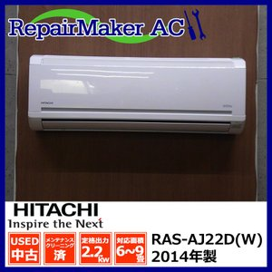(中古 エアコン)日立 2014年製 RAS-AJ22D(W) 100V 2.2kw 6畳 中古エアコン エアコン中古 壁掛 クーラー|mtshopid