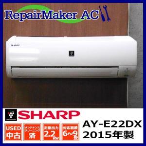 (中古 エアコン)シャープ 2015年製 AY-E22DX 100V 2.2kw 6畳 中古エアコン エアコン中古 壁掛 クーラー|mtshopid