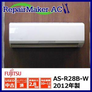 (中古 エアコン)富士通ゼネラル 2012年製 AS-R28B-W 自動お掃除機能付き 100V 2.8kw 10畳 中古エアコン エアコン中古 壁掛 クーラー mtshopid