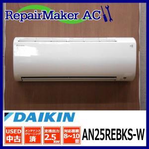 (中古 エアコン)ダイキン 2014年製 AN25REBKS-W 100V 2.5kw 8畳 中古エアコン エアコン中古 壁掛 クーラー mtshopid