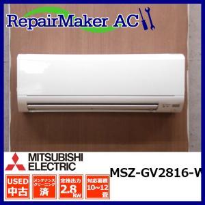 (中古 エアコン)三菱電機 2016年製 MSZ-GV2816-W 100V 2.8kw 10畳 中古エアコン エアコン中古 壁掛 クーラー mtshopid