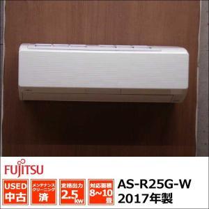 (中古 エアコン)富士通ゼネラル 2017年製 AS-R25G-W 自動お掃除機能付き 100V 2.5kw 8畳 中古エアコン エアコン中古 壁掛 クーラー mtshopid