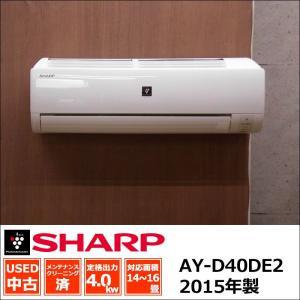 (中古 エアコン)シャープ 2015年製 AY-D40DE2 100V 4.0kw 14畳 中古エアコン エアコン中古 壁掛 クーラー mtshopid