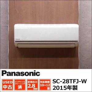 (中古 エアコン)パナソニック 2015年製 SC-28TFJ-W 100V 2.8kw 10畳 中古エアコン エアコン中古 壁掛 クーラー mtshopid