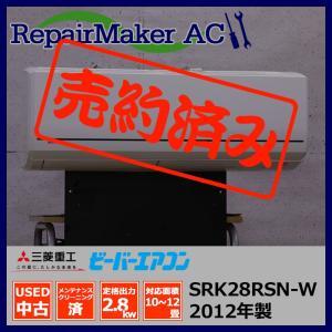 三菱重工 2012年製 SRK28RSN-W 自動お掃除機能付き 100V 2.8kw 10畳 中古エアコン エアコン中古 壁掛 クーラー|mtshopid