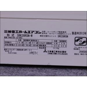 三菱重工 2012年製 SRK28RSN-W 自動お掃除機能付き 100V 2.8kw 10畳 中古エアコン エアコン中古 壁掛 クーラー|mtshopid|03