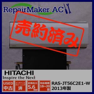 日立 2013年製 RAS-JT56C2E1-W 自動お掃除機能付き 200V 5.6kw 18畳 中古エアコン エアコン中古 壁掛 クーラー|mtshopid