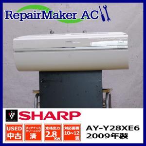 シャープ 2009年製 AY-Y28XE6 自動お掃除機能付き 100V 2.8kw 10畳 中古エアコン エアコン中古 壁掛 クーラー|mtshopid