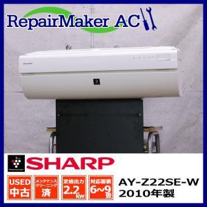 シャープ 2010年製 AY-Z22SE-W 自動お掃除機能付き 100V 2.2kw 6畳 中古エアコン エアコン中古 壁掛 クーラー|mtshopid