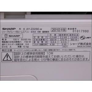 シャープ 2010年製 AY-Z22SE-W 自動お掃除機能付き 100V 2.2kw 6畳 中古エアコン エアコン中古 壁掛 クーラー|mtshopid|03