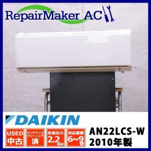 (中古 エアコン)ダイキン 2010年製 AN22LCS-W 自動お掃除機能付き 100V 2.2kw 6畳 中古エアコン エアコン中古 壁掛 クーラー|mtshopid