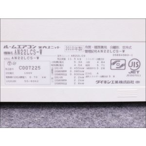 (中古 エアコン)ダイキン 2010年製 AN22LCS-W 自動お掃除機能付き 100V 2.2kw 6畳 中古エアコン エアコン中古 壁掛 クーラー|mtshopid|03