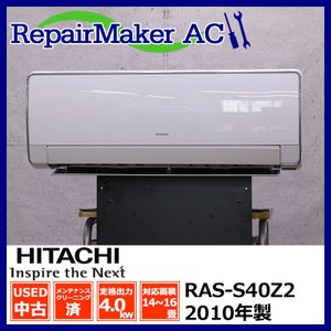 (中古 エアコン)日立 2010年製 RAS-S40Z2 自動お掃除機能付き 200V 4.0kw 14畳 中古エアコン エアコン中古 壁掛 クーラー|mtshopid