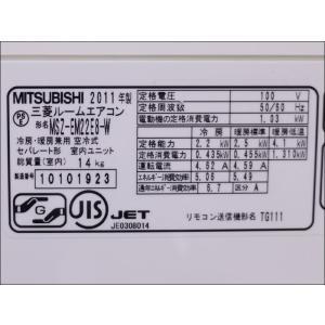 三菱電気 2011年製 MSZ-EM22E8-W 自動お掃除機能付き 霧ヶ峰 100V 2.2kw 6畳 中古エアコン エアコン中古 壁掛 クーラー|mtshopid|03