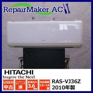 (中古 エアコン)日立 2010年製 RAS-VJ36Z 自動お掃除機能付き 100V 3.6kw 12畳 中古エアコン エアコン中古 壁掛 クーラー|mtshopid