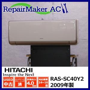 (中古 エアコン)日立 2009年製 RAS-SC40Y2 自動お掃除機能付き しろくまくん 200V 4.0kw 14畳 中古エアコン エアコン中古 壁掛 クーラー|mtshopid