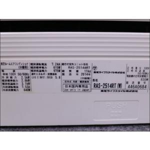 東芝 2014年製 RAS-2514RT(W) 自動お掃除機能付き 100V 2.5kw 8畳 中古エアコン エアコン中古 壁掛 クーラー|mtshopid|03