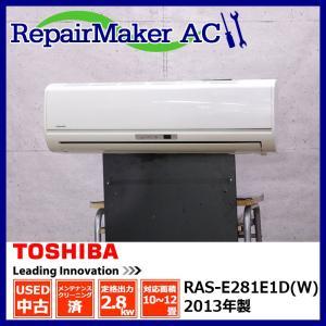 (中古 エアコン)東芝 2013年製 RAS-E281E1AD 100V 2.8kw 10畳 中古エアコン エアコン中古 壁掛 クーラー|mtshopid