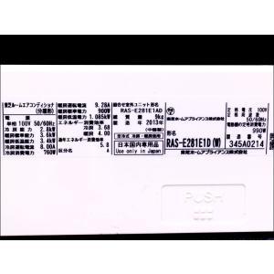 (中古 エアコン)東芝 2013年製 RAS-E281E1AD 100V 2.8kw 10畳 中古エアコン エアコン中古 壁掛 クーラー|mtshopid|03
