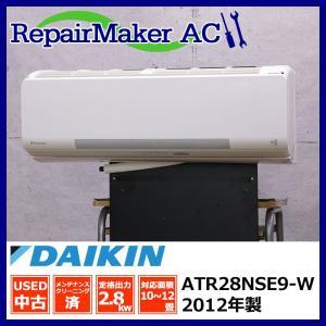 (中古 エアコン)ダイキン 2012年製 ATR28NSE9-W 自動お掃除機能付き 100V 2.8kw 10畳 中古エアコン エアコン中古 壁掛 クーラー|mtshopid