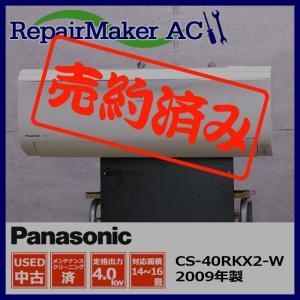 パナソニック 2009年製 CS-40RKX2-W 自動お掃除機能付き 200V 4.0kw 14畳 中古エアコン エアコン中古 壁掛 クーラー|mtshopid