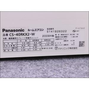 パナソニック 2009年製 CS-40RKX2-W 自動お掃除機能付き 200V 4.0kw 14畳 中古エアコン エアコン中古 壁掛 クーラー|mtshopid|03