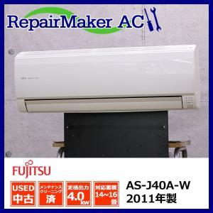 (中古 エアコン)富士通ゼネラル 2011年製 AS-J40A-W 100V 4.0kw 14畳 中古エアコン エアコン中古 壁掛 クーラー|mtshopid