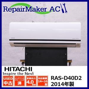 (中古 エアコン)日立 2014年製 RAS-D40D2 200V しろくまくん 4.0kw 14畳 中古エアコン エアコン中古 壁掛 クーラー|mtshopid
