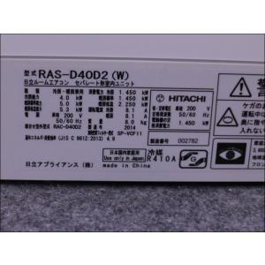 (中古 エアコン)日立 2014年製 RAS-D40D2 200V しろくまくん 4.0kw 14畳 中古エアコン エアコン中古 壁掛 クーラー|mtshopid|03