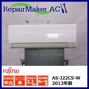 (中古 エアコン)富士通ゼネラル 2013年製 AS-J22C-W 100V 2.2kw 6畳 中古エアコン エアコン中古 壁掛 クーラー mtshopid