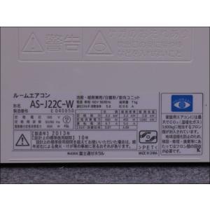 (中古 エアコン)富士通ゼネラル 2013年製 AS-J22C-W 100V 2.2kw 6畳 中古エアコン エアコン中古 壁掛 クーラー mtshopid 03