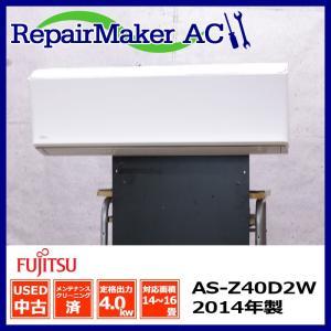 (中古 エアコン)富士通ゼネラル 2014年製 AS-Z40D2W 自動お掃除機能付き 200V 音声ガイド機能付き 4.0kw 14畳 中古エアコン エアコン中古 壁掛 クーラー|mtshopid