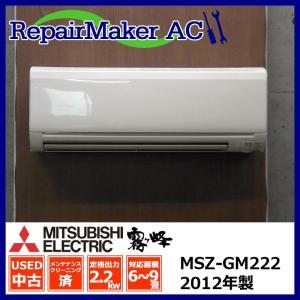 (中古 エアコン)三菱電機 2012年製 MSZ-GM222 100V 2.2kw 6畳 中古エアコン エアコン中古 壁掛 クーラー|mtshopid