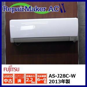 (中古 エアコン)富士通ゼネラル 2013年製 AS-J28C-W 100V 2.8kw 10畳 中古エアコン エアコン中古 壁掛 クーラー mtshopid