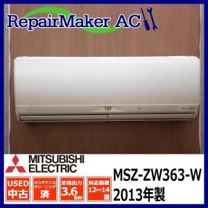 (中古 エアコン)三菱電機 2013年製 MSZ-ZW363-W 100V 3.6kw 12畳 中古エアコン エアコン中古 壁掛 クーラー|mtshopid