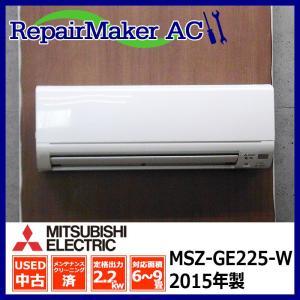(中古 エアコン)三菱電機 2015年製 MSZ-GE225-W 100V 2.2kw 6畳 中古エアコン エアコン中古 壁掛 クーラー|mtshopid