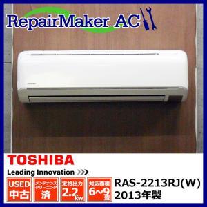 (中古 エアコン)東芝 2013年製 RAS2213RJ(W) 自動お掃除機能付き 100V 2.2kw 6畳 中古エアコン エアコン中古 壁掛 クーラー mtshopid