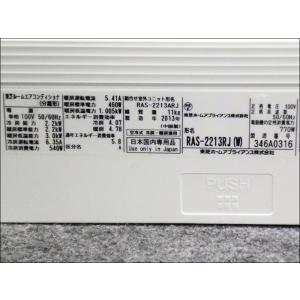 (中古 エアコン)東芝 2013年製 RAS2213RJ(W) 自動お掃除機能付き 100V 2.2kw 6畳 中古エアコン エアコン中古 壁掛 クーラー mtshopid 03