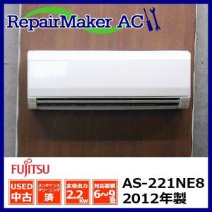 (中古 エアコン)富士通ゼネラル 2012年製 AS-221-NE8 100V 2.2kw 6畳 中古エアコン エアコン中古 壁掛 クーラー mtshopid