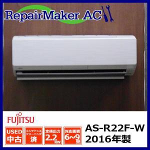 (中古 エアコン)富士通ゼネラル 2016年製 AS-R22F-W 自動お掃除機能付き 100V 2.2kw 6畳 中古エアコン エアコン中古 壁掛 クーラー mtshopid